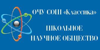 IV исследовательская конференция обучающихся ОЧУ СОШ «Классика»