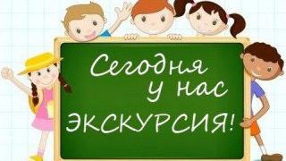 Путешествие по каменной летописи России. Экскурсия.